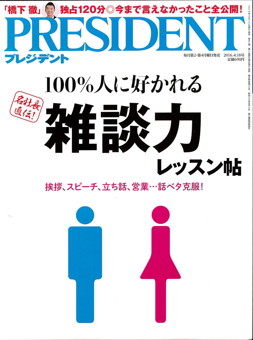 2016.3.28 プレジデント「相続特集」