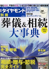 週刊ダイヤモンド臨時増刊 葬儀・相続・大事典 表紙