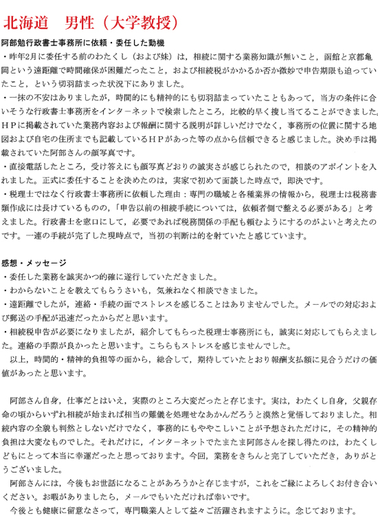 相続手続き代行お客様の声、北海道男性(大学教授)