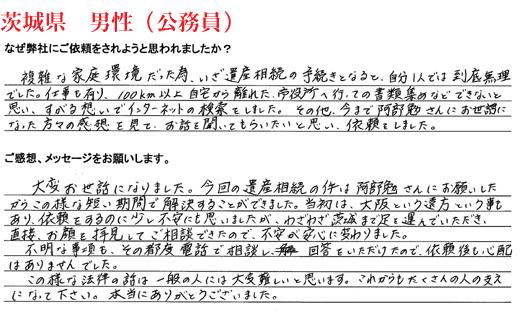 相続手続き代行お客様の声、茨城県男性(公務員)