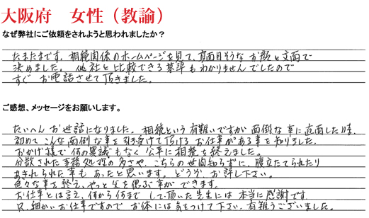 相続手続き代行お客様の声、大阪府女性(教論)