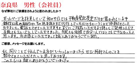 相続手続き代行お客様の声、奈良県男性(会社員)