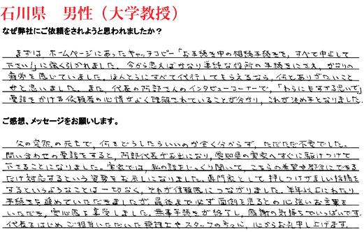 相続手続き代行ご依頼者様の声。石川県、男性(大学教授)