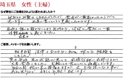 相続手続き代行お客様の声、埼玉県女性(主婦)