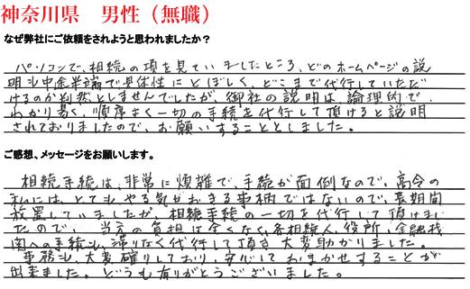 相続手続き代行お客様の声、神奈川県男性(無職)