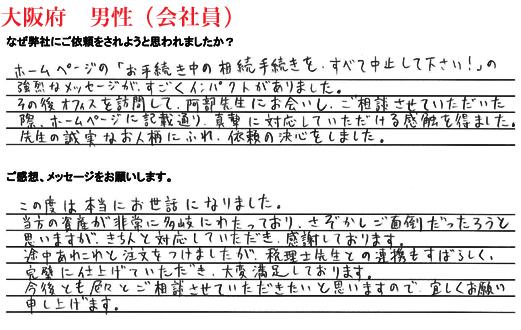 相続手続き代行お客様の声、大阪府男性(会社員)