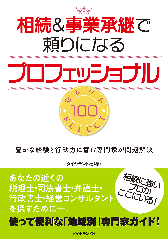 diamondo2020-hyoushi