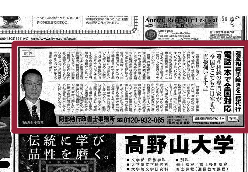 産経新聞(全国版)