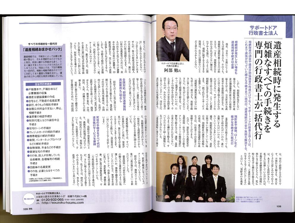 週刊ダイヤモンド臨時増刊 葬儀・相続・大事典 紙面