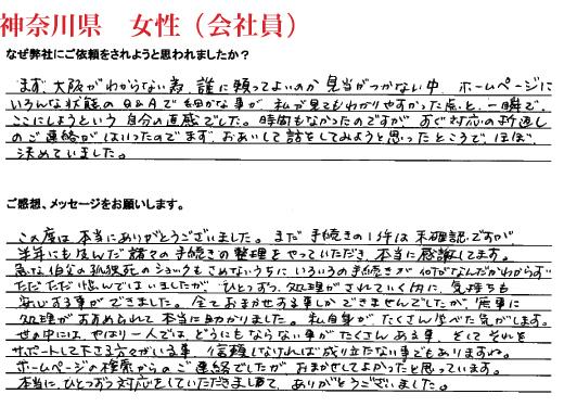 相続手続き代行お客様の声、神奈川県女性(会社員)