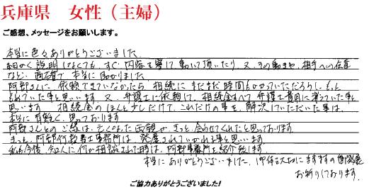 相続手続き代行お客様の声、兵庫県女性(主婦)