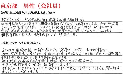 相続手続き代行お客様の声、東京都男性(会社員)