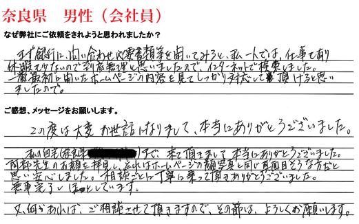 遺産相続手続き代行ご依頼者様の声:奈良県 男性(会社員)