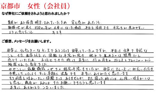 相続手続き代行お客様の声、京都市女性(会社員)