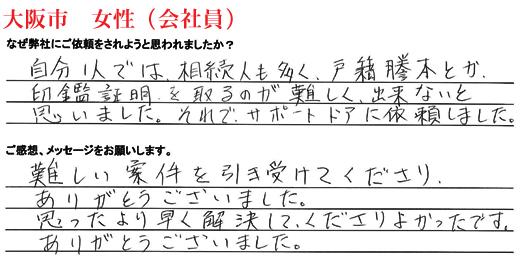 相続手続きお客様の声、大阪市女性(会社員)