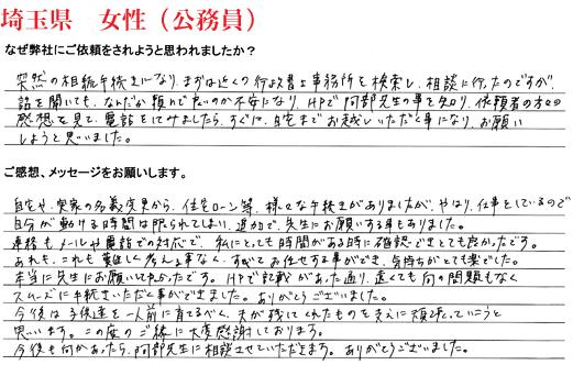 相続手続き代行ご依頼者様の声。埼玉県、女性(公務員)