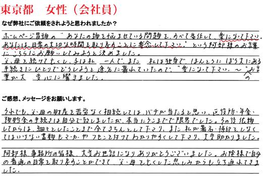 相続手続き代行お客様の声、東京都女性(会社員)