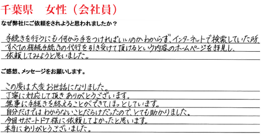 相続手続き代行お客様の声、千葉県女性(会社員)