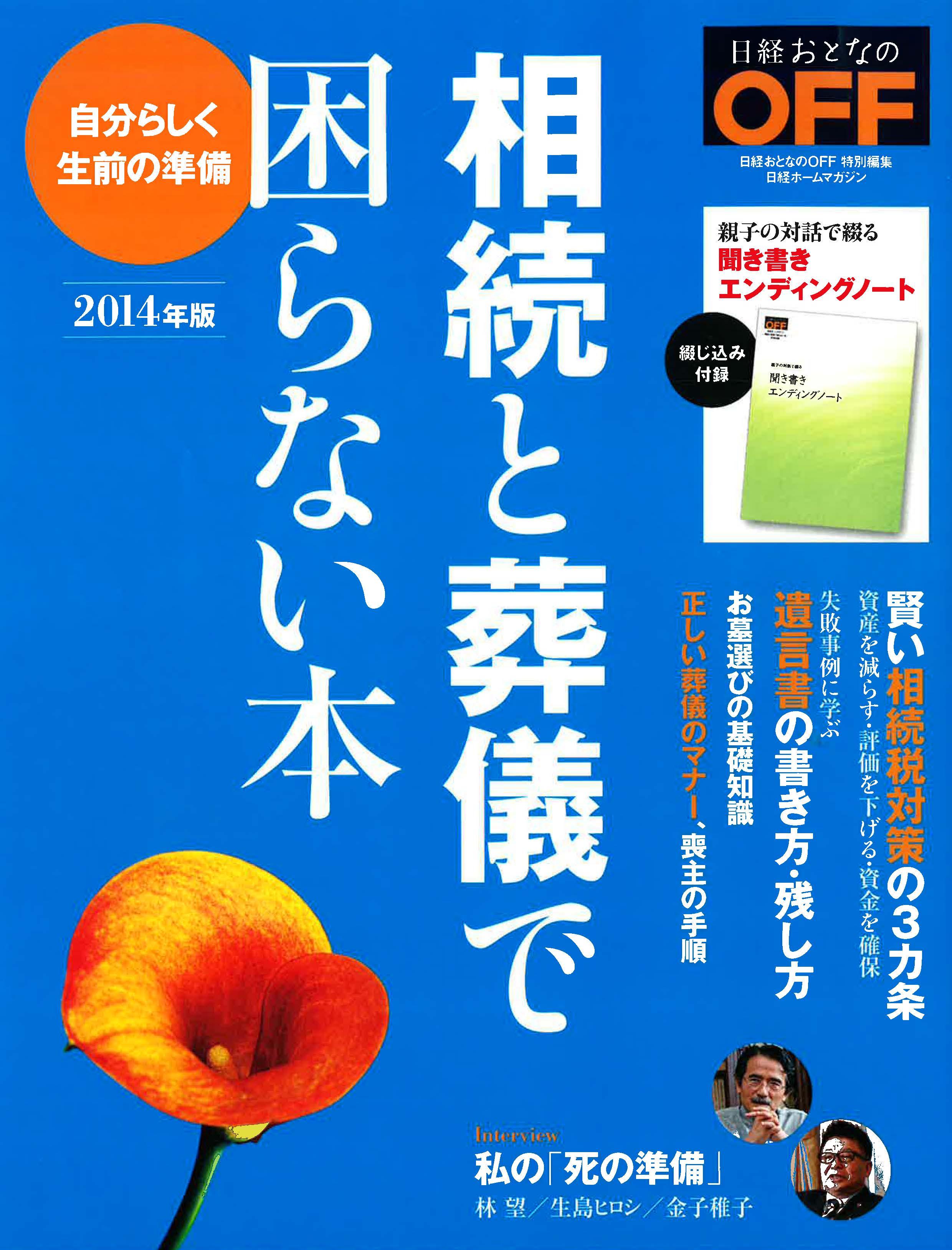 日経おとなのOFF特別編集 相続と葬儀で困らない本 表紙