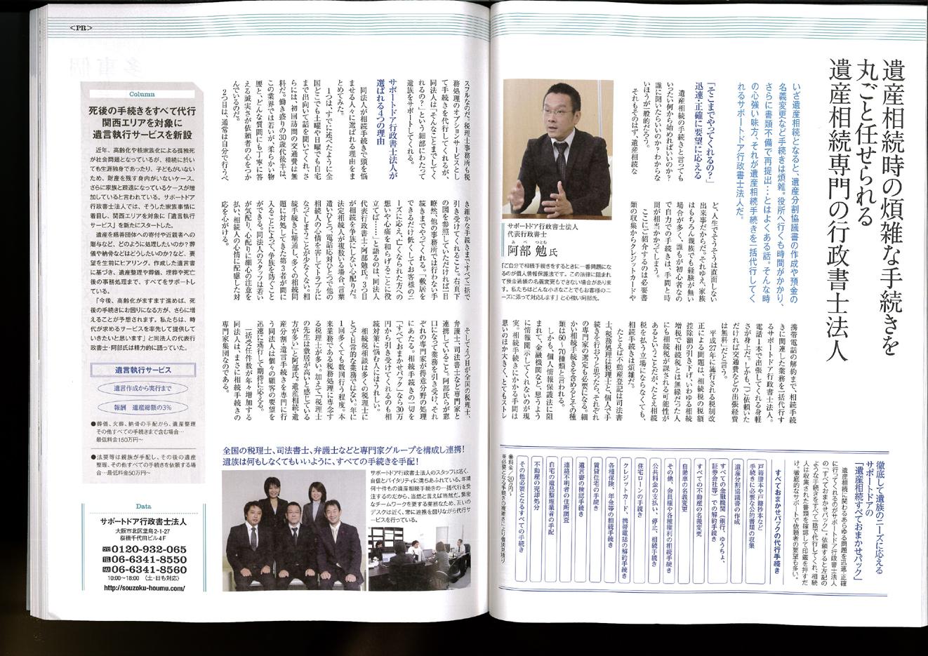 日経おとなのOFF特別編集 相続と葬儀で困らない本 紙面