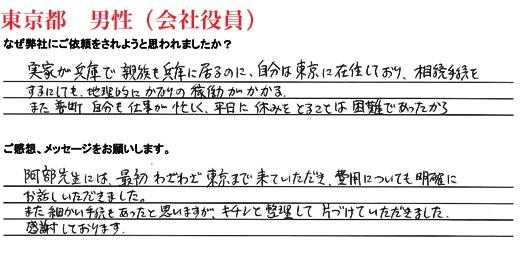 相続手続き代行お客様の声、東京都男性(会社役員)