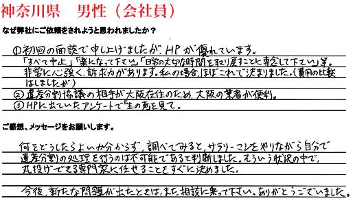 相続手続き代行お客様の声、神奈川県男性(会社員)